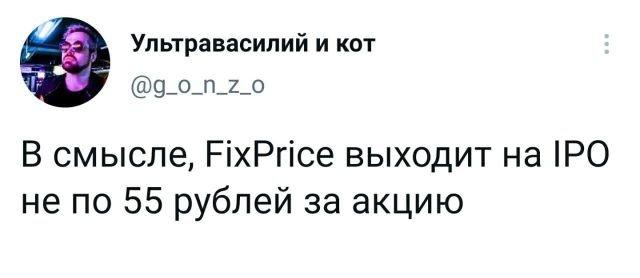 твит про акции