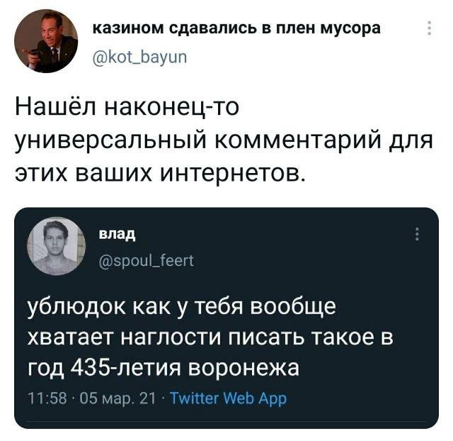 твит про ответ