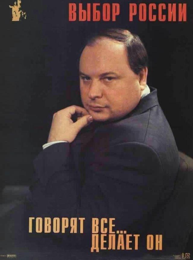 Плакат выборов 1996 года, Егор Гайдар.