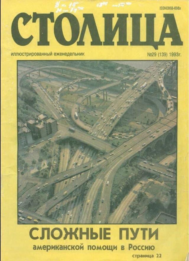 """Обложка журнала """"Столица"""", 1993 год"""