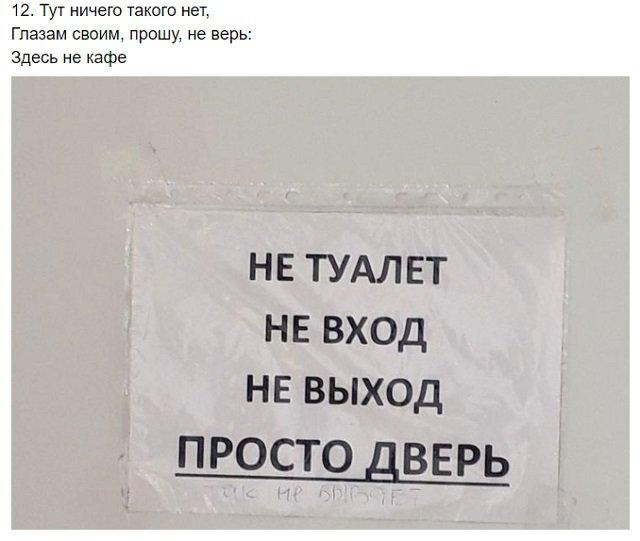 стих про дверь