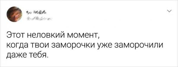 твит про момент