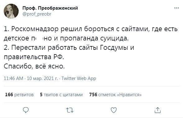 Роскомнадзор замедляет работу Twitter в России, а пользователи пишут о сбоях в работе сайтов Кремля,