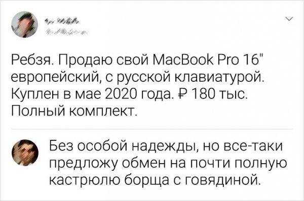 комментарий про ноутбук