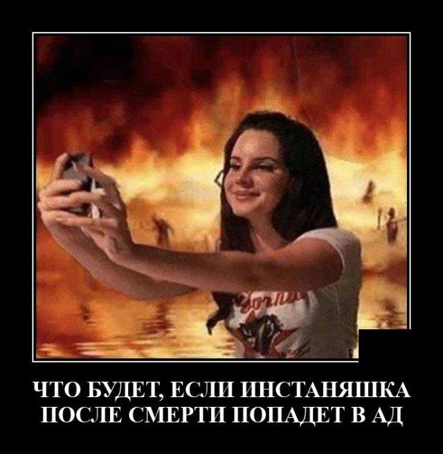 Демотиватор про ад