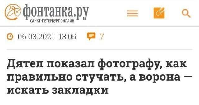 Заголовки и статьи российских и зарубежных СМИ
