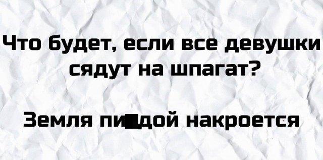 """Шутки из рубрики """"на грани"""" от пользователей Сети"""