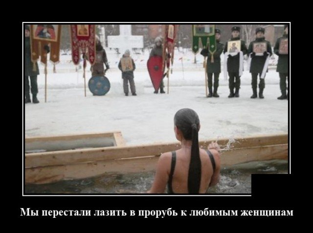 Демотиватор про купания