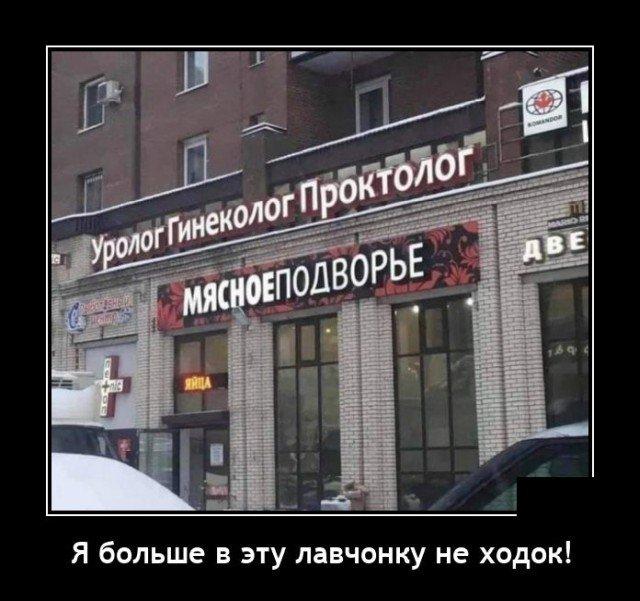 Демотиватор про мясо