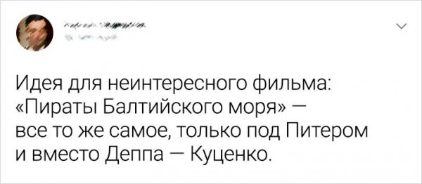 твит про куценко
