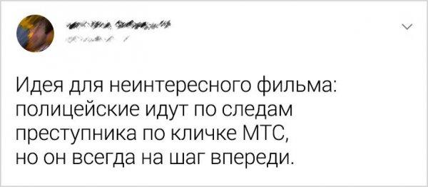 твит про мтс