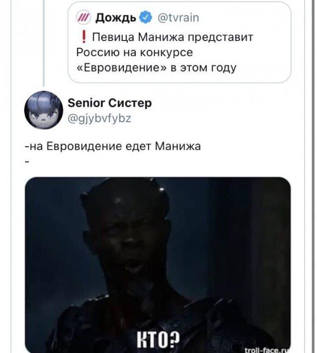 """Шутки и мемы про певицу Manizha, которая представит Россию на """"Евровидении-2021"""""""