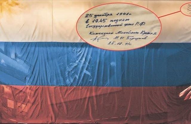 Первый флаг России, поднятый на главном флагштоке страны в Кремле 25 декабря 1991 года