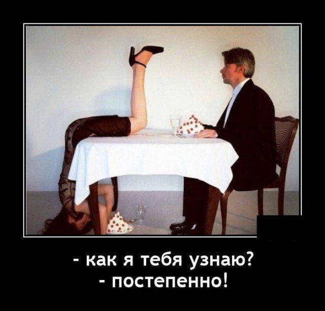 Демотиватор про свидание