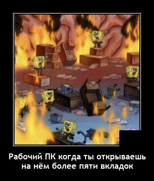 Демотиватор про рабочий ПК