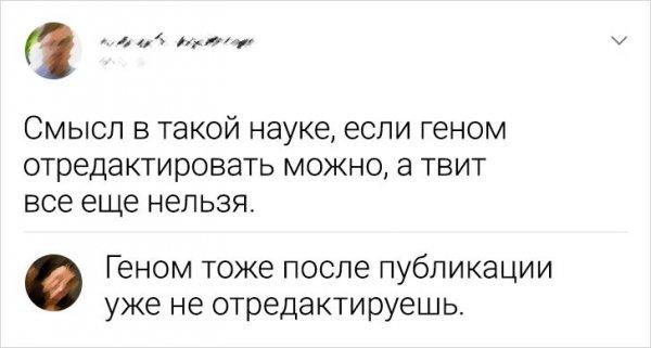 твит про твит