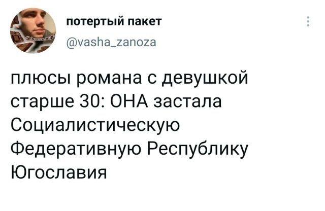 твит про Югославию