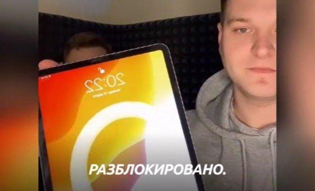 Двое парней взломали Face ID на iPad и хотят получить миллион от Apple