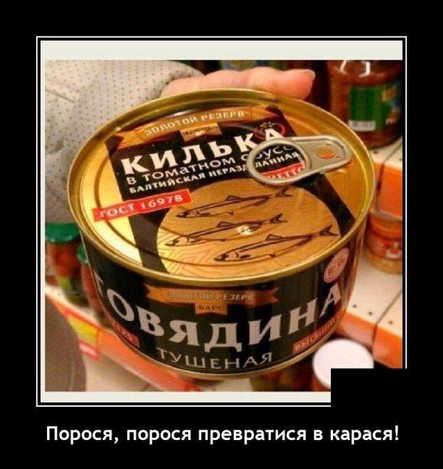 Демотиватор про консервы