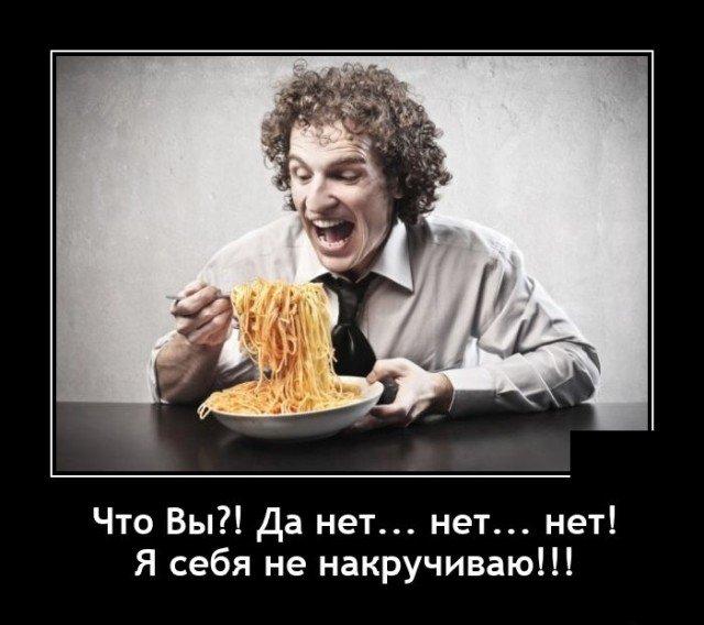 Демотиватор про спагетти