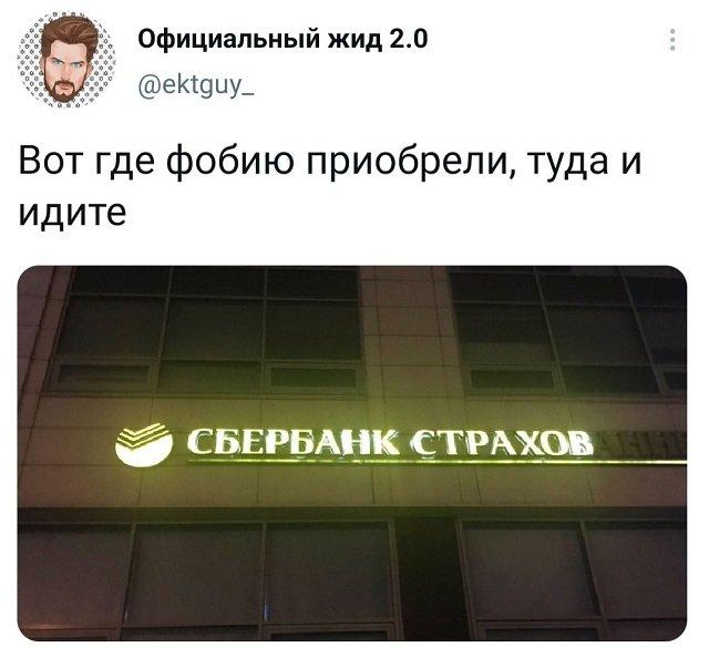 твит про банк
