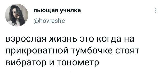 твит про тонометр