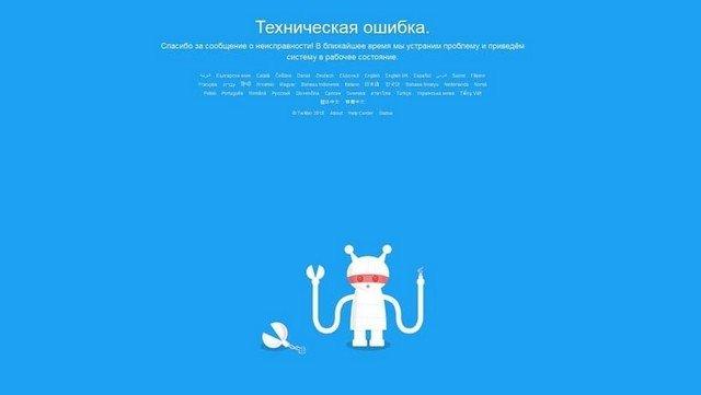 Роскомнадзор собирается заблокировать Twitter в России