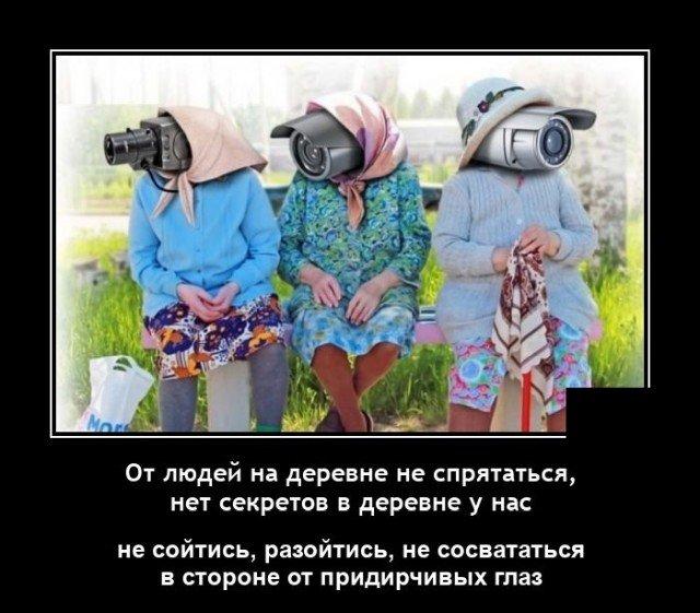 Демотиватор про наблюдение