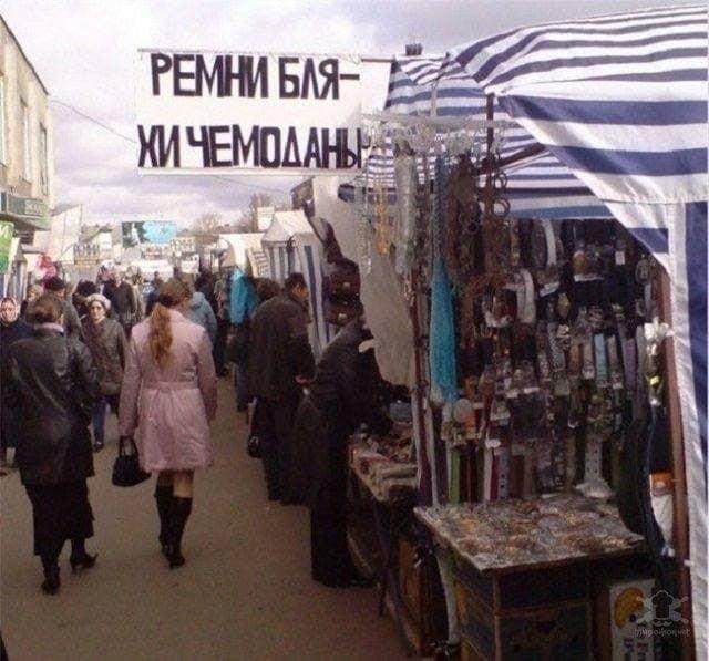 Рынок, начало 90-х