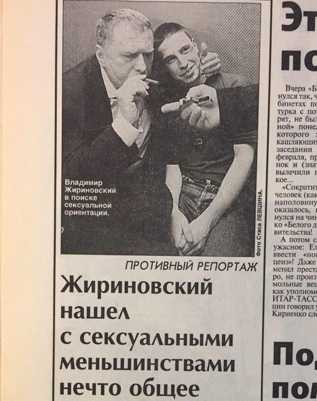 """1998 год. Владимир Жириновский посетил в Санкт-Петербурге гей-клуб """"69""""."""