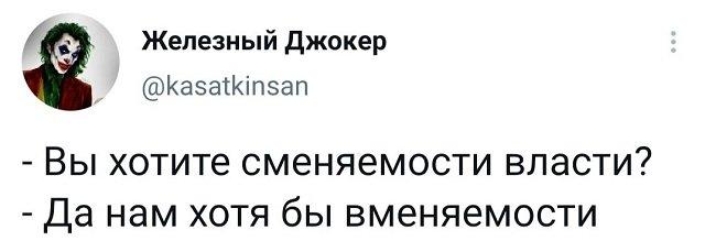 твит про власть