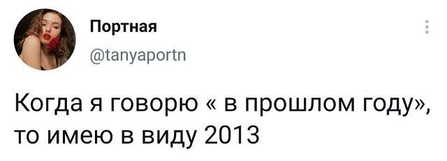твит про 2013
