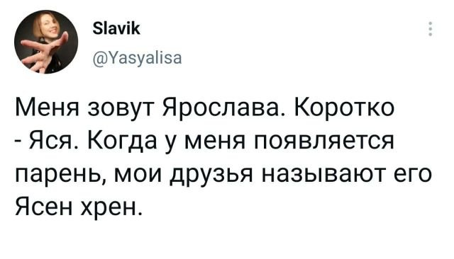 твит про ярославу