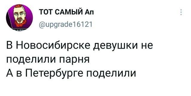 твит про новосибирск
