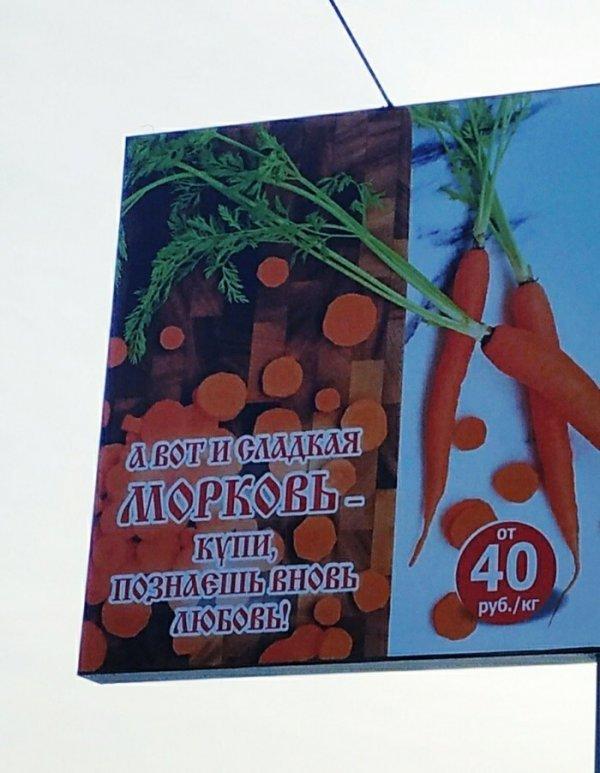 реклама моркови