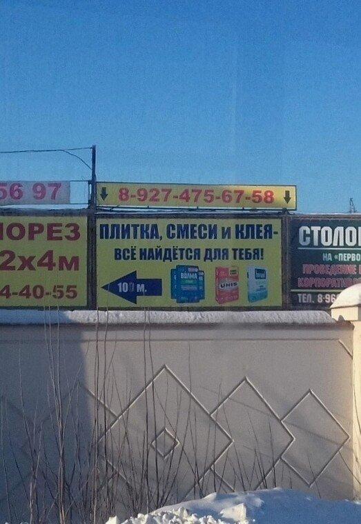 реклама плитки