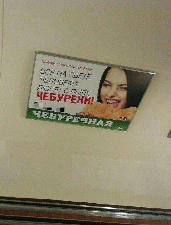 реклама чебуреков
