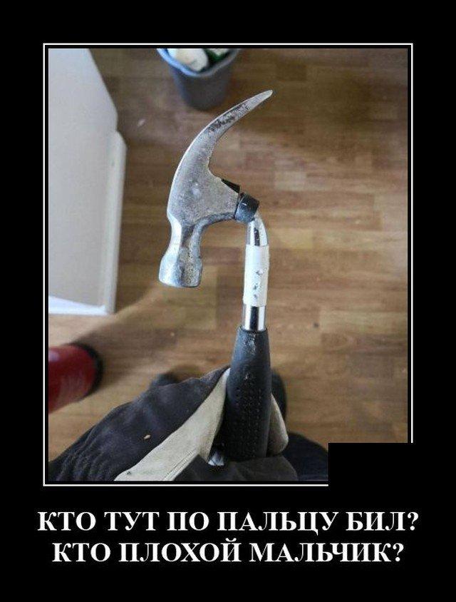 Демотиватор про молоток