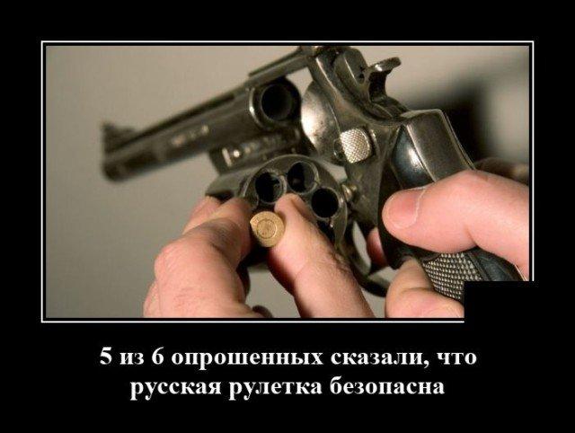 Демотиватор про русскую рулетку