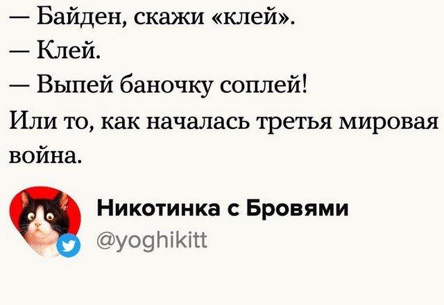 """Шутки от пользователей Сети на ответ Владимира Путина Джо Байдену, который назвал его """"убийцей"""""""