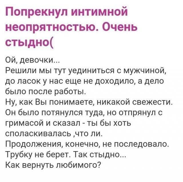 вопрос про любимого