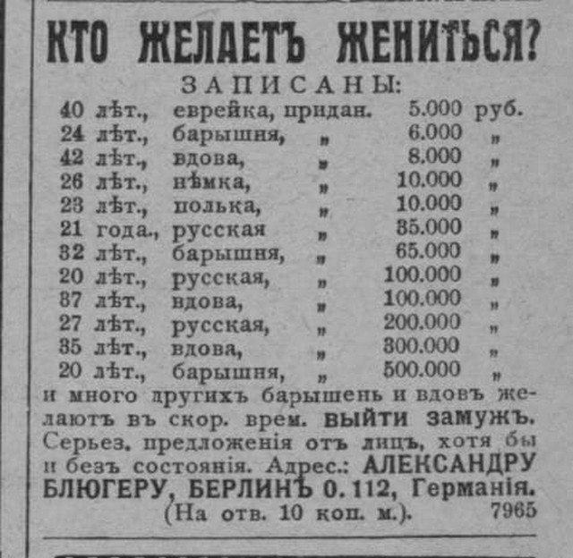 """В этом объявлении (""""Огонёк"""", 1913 год) интересно, что у дворянок (""""барышни"""") нет национальности - дворянство вненационально. У вдов тоже не указывается национальность."""
