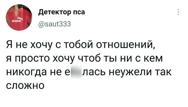 твит про отношения