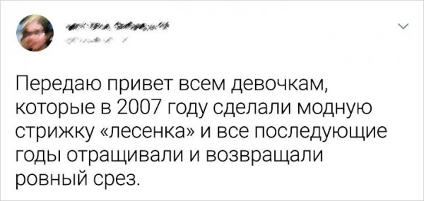твит про 2007 год