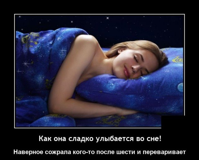 Демотиватор про сны