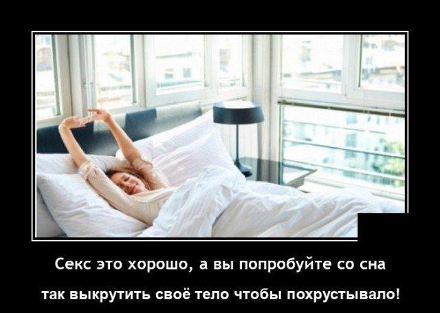 Демотиватор про постель