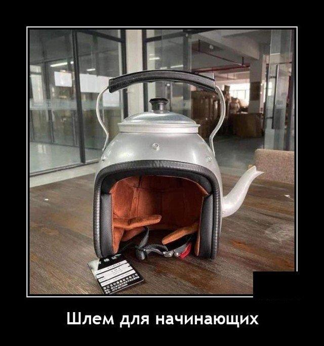 Демотиватор про шлем