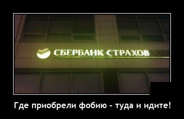 Демотиватор про Сбербанк