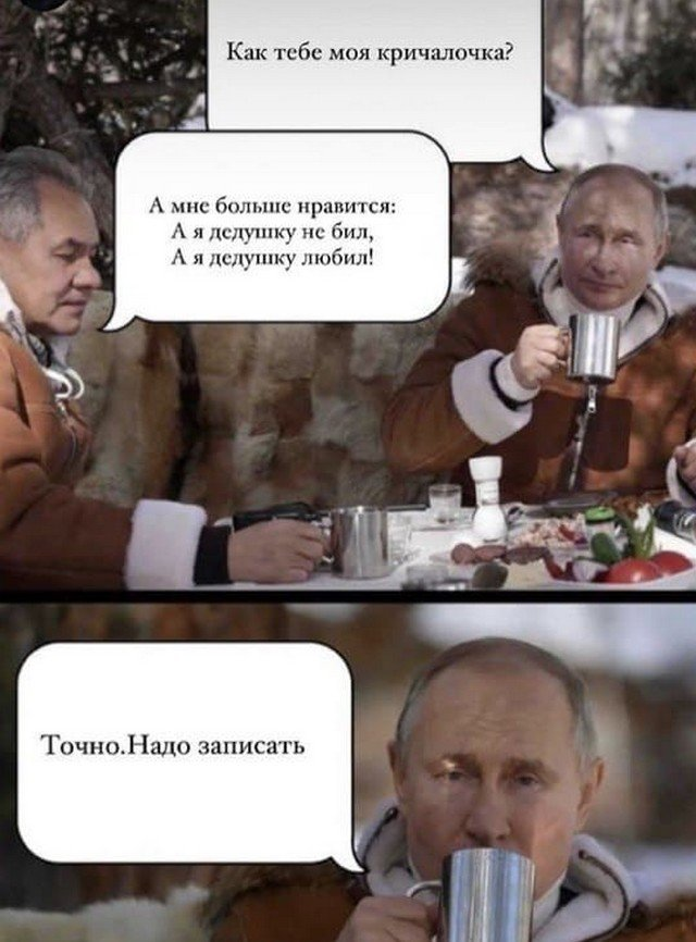 Шутки и мемы о посещении Путиным тайги