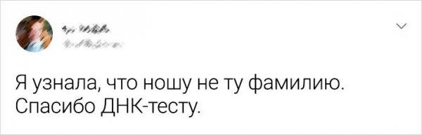 твит про днк